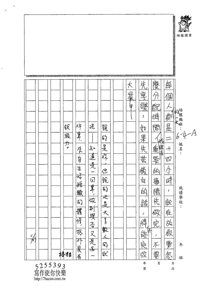109WA209朱○庭 (4).tif
