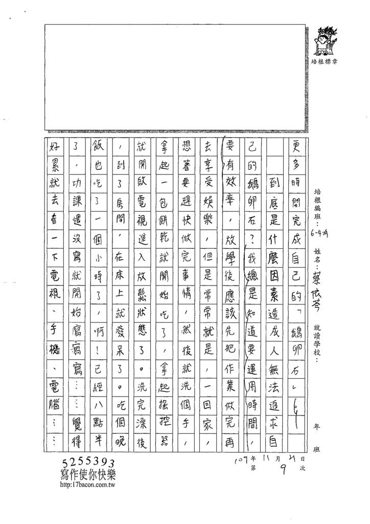 109WA209蔡○芩 (3).tif