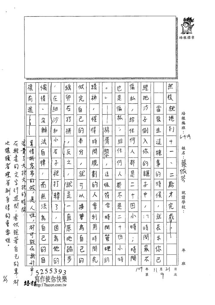 109WA209蔡○芩 (4).tif
