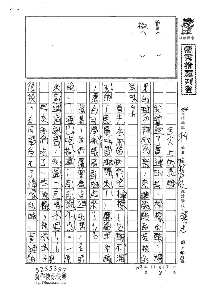 109W4208張○愷 (1).tif