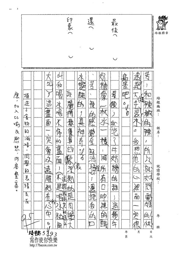 109W4208張○愷 (2).tif