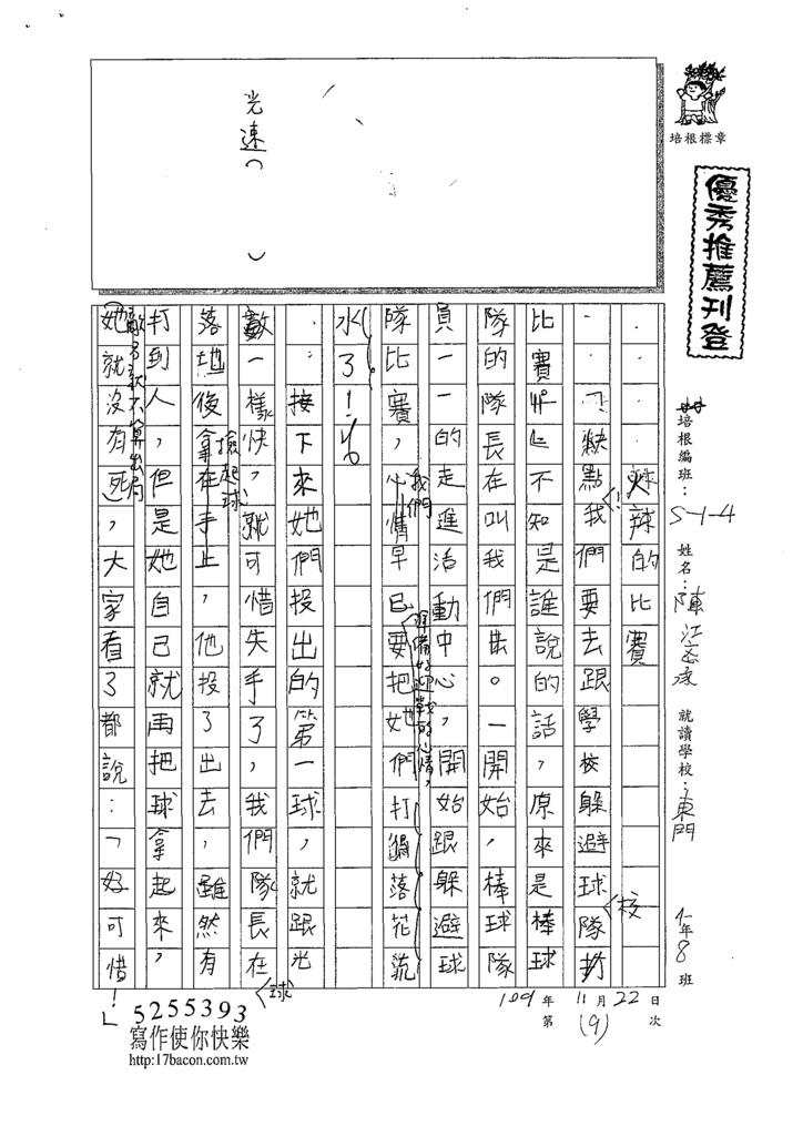 109W4209陳江○承 (1).tif