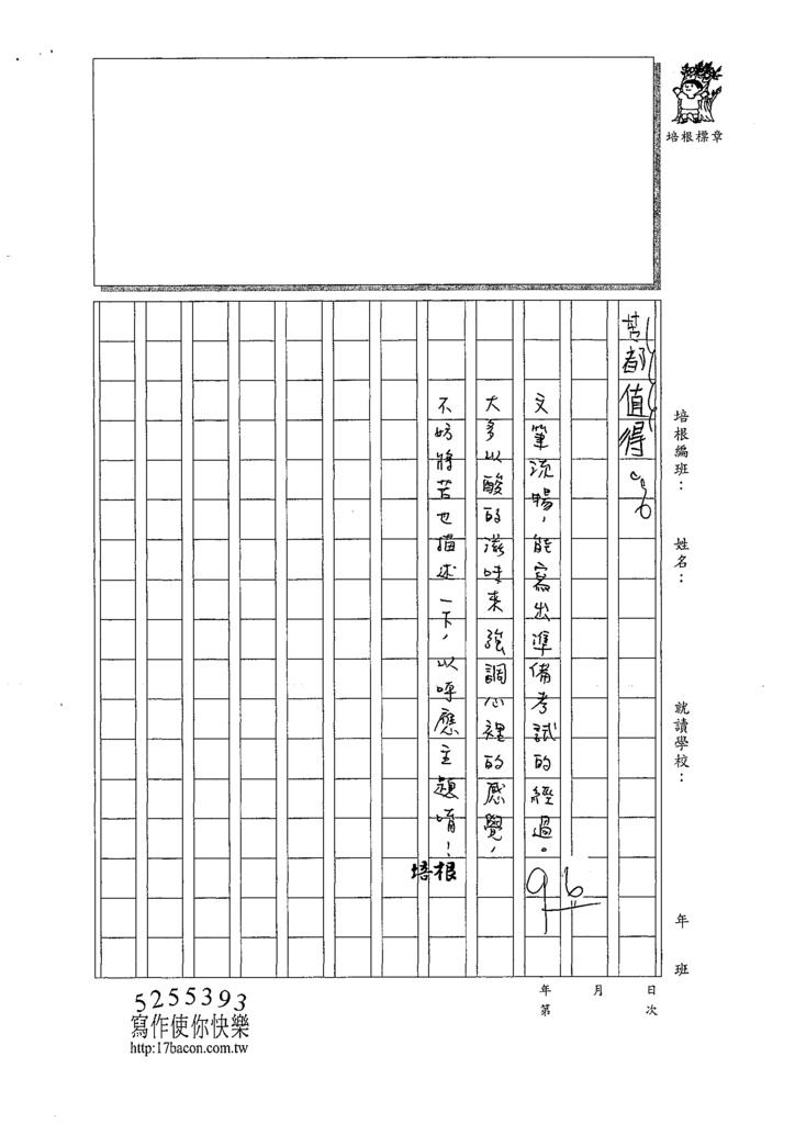 109W4209張○愷 (3).tif
