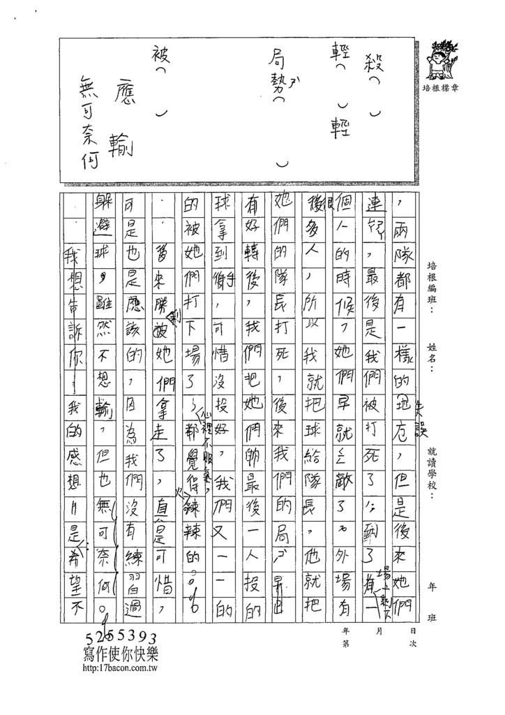 109W4209陳江○承 (2).tif