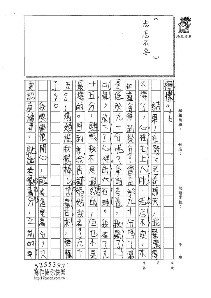 109W4209張○愷 (2).tif