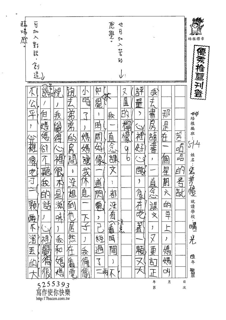 109W4209張○愷 (1).tif