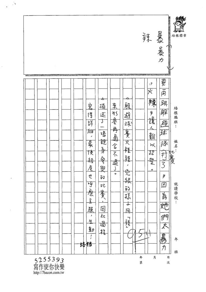 109W4209陳江○承 (3).tif