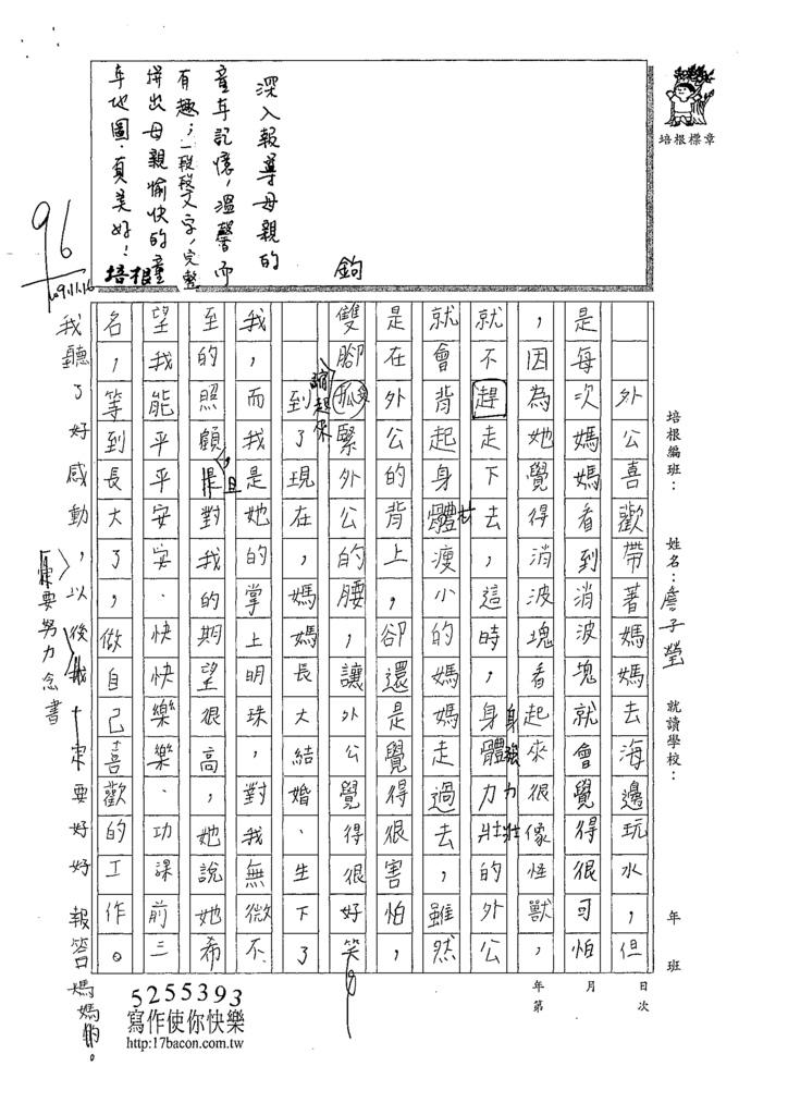 109W5208詹○瑩 (3).tif