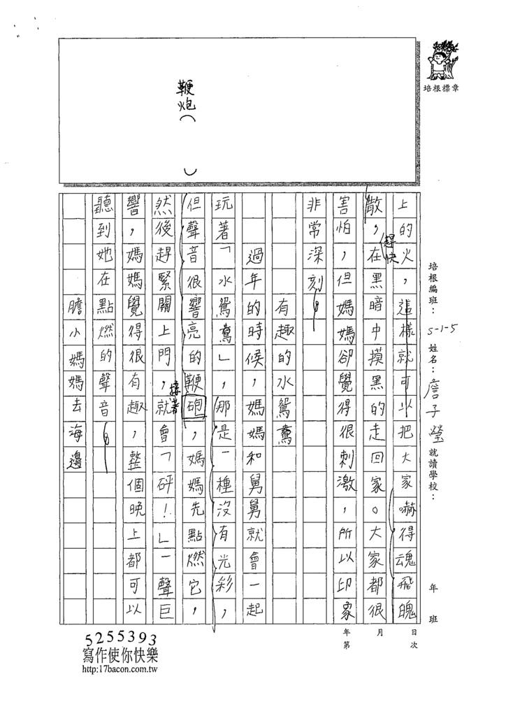 109W5208詹○瑩 (2).tif