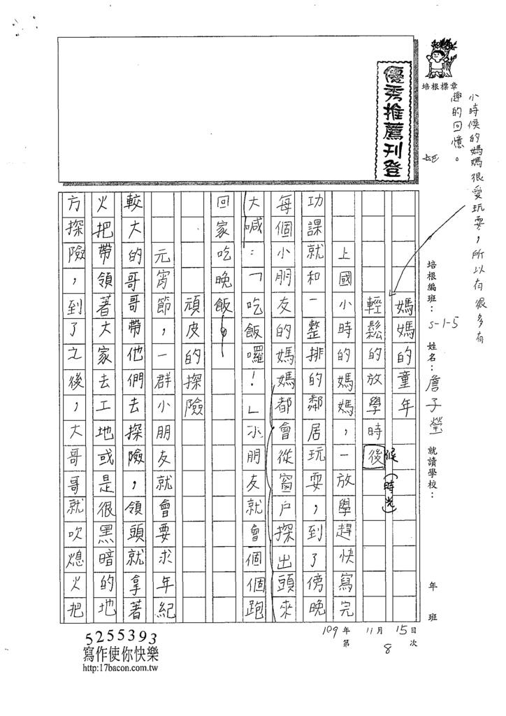 109W5208詹○瑩 (1).tif