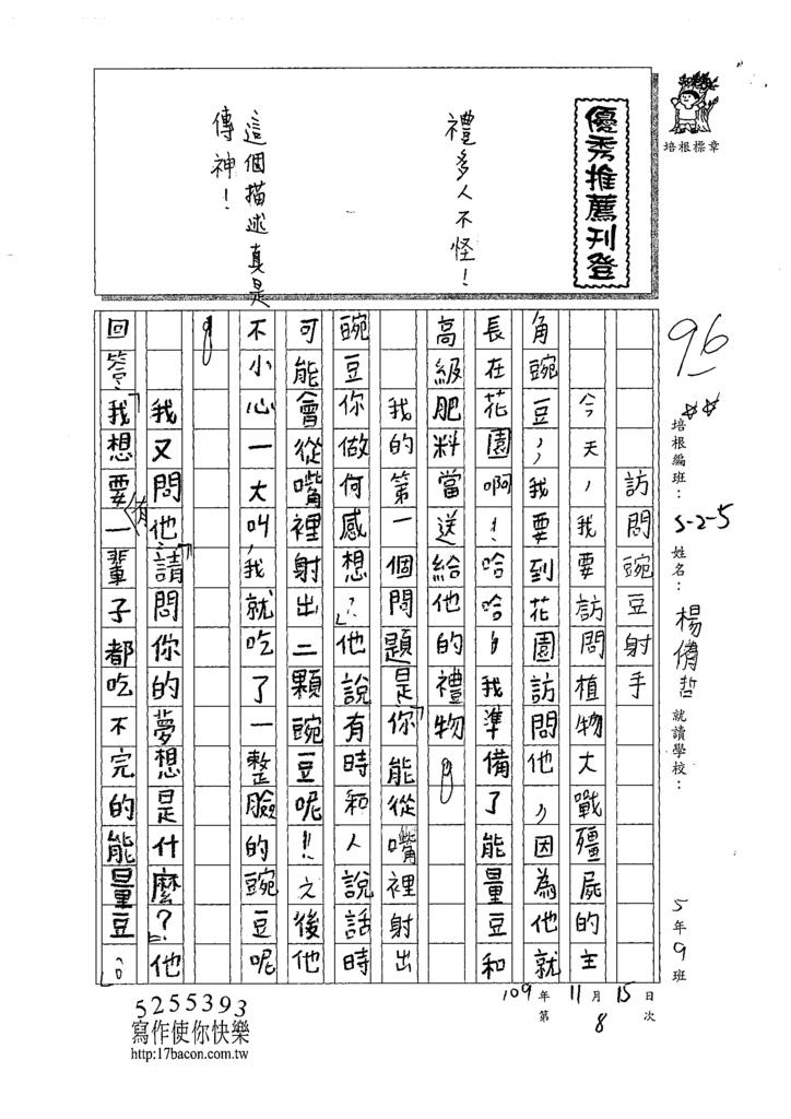 109W5208楊○哲 (1).tif