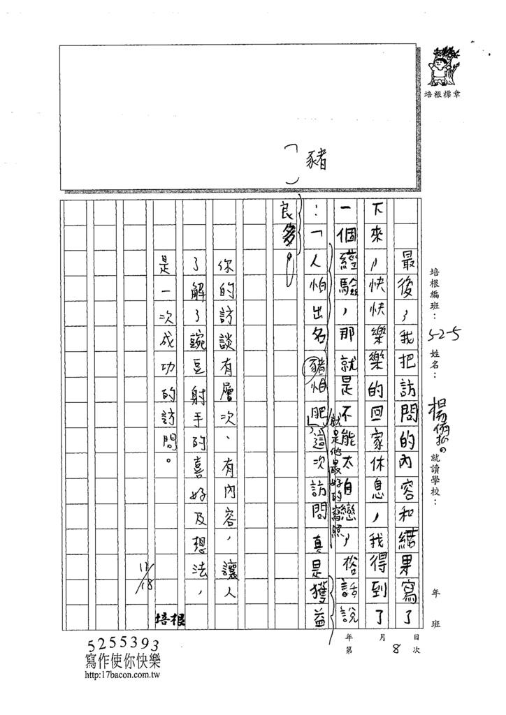 109W5208楊○哲 (3).tif