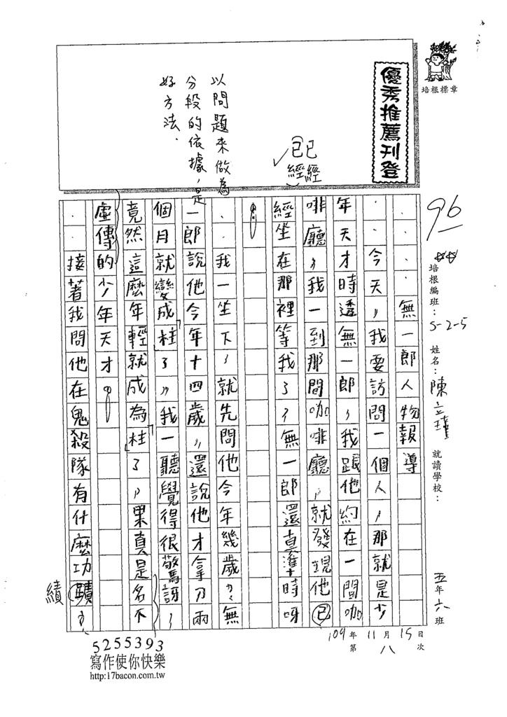 109W5208陳○瑾 (1).tif