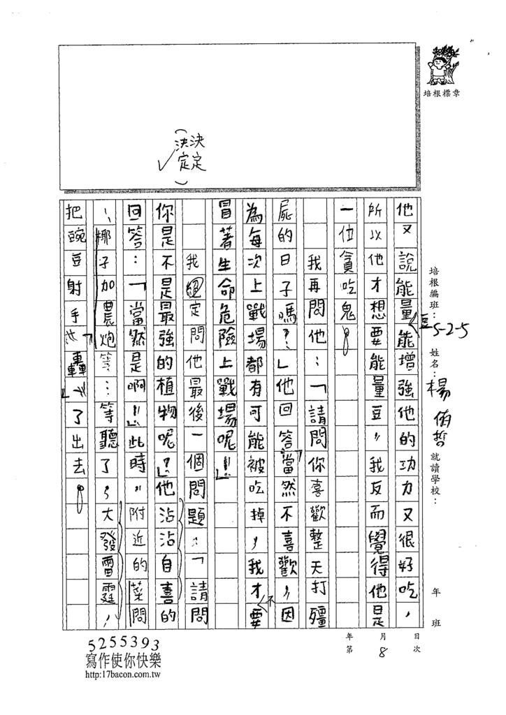 109W5208楊○哲 (2).tif