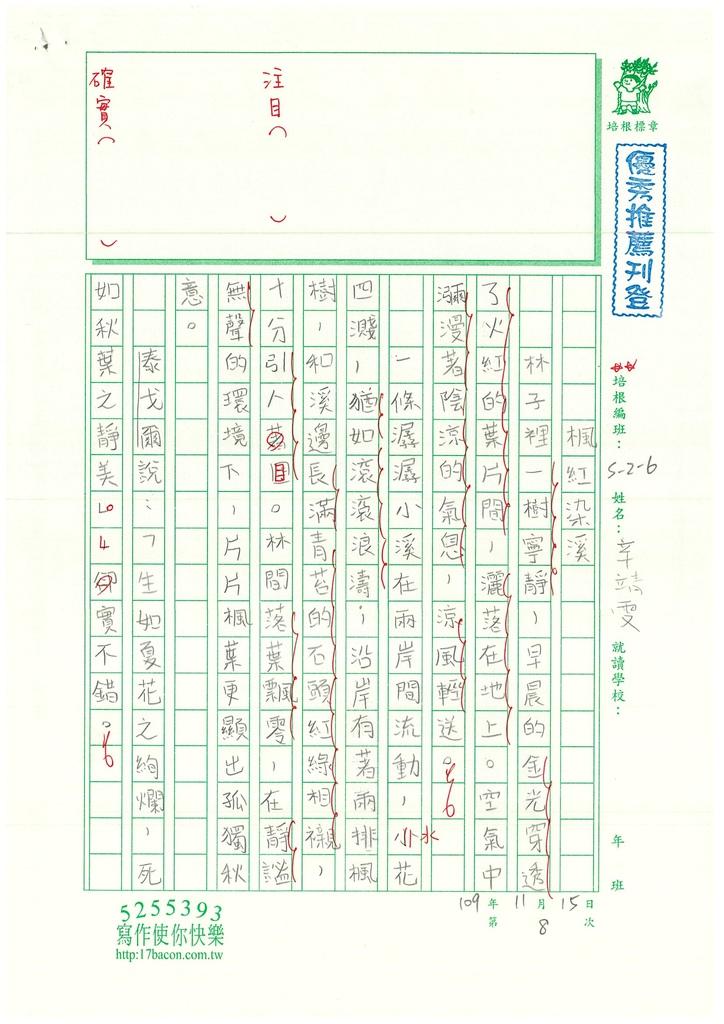 109W6208辛○雯 (1).jpg