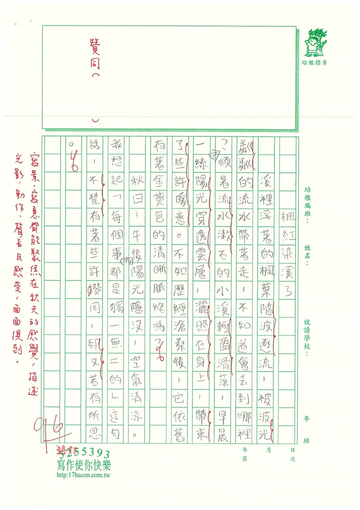 109W6208辛○雯 (3).jpg