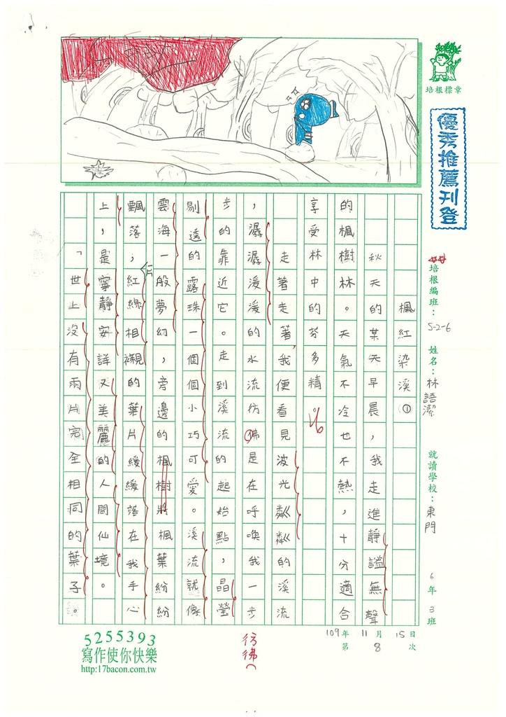 109W6208林○潔 (1).jpg