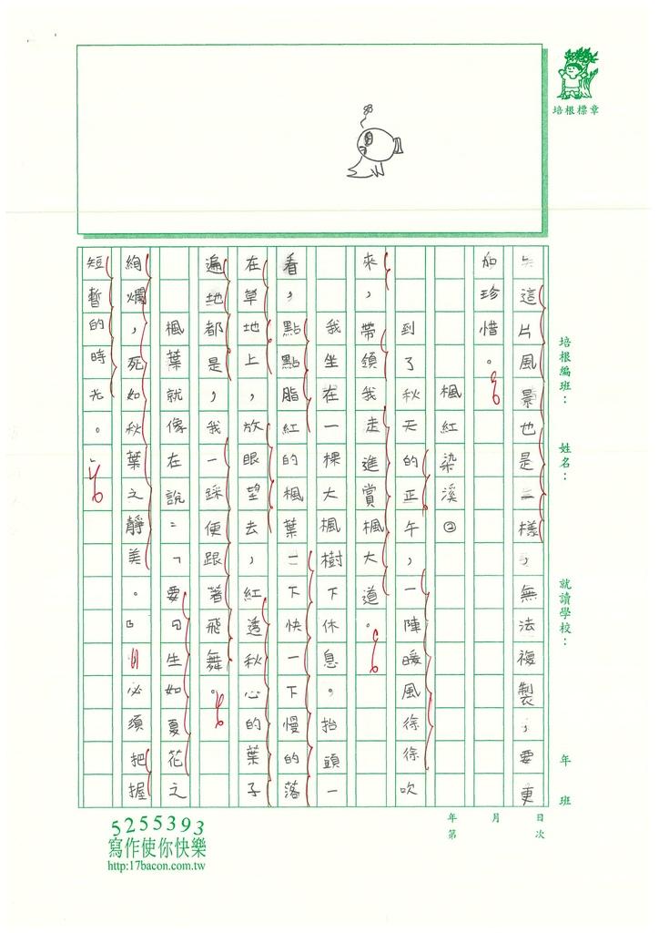 109W6208林○潔 (2).jpg