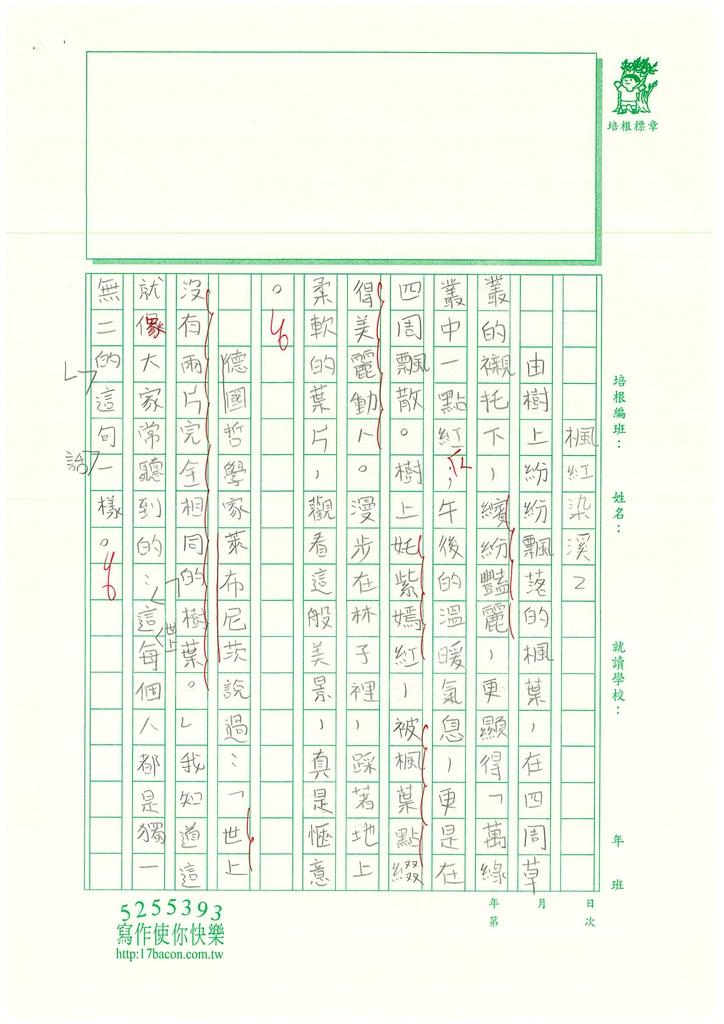 109W6208辛○雯 (2).jpg