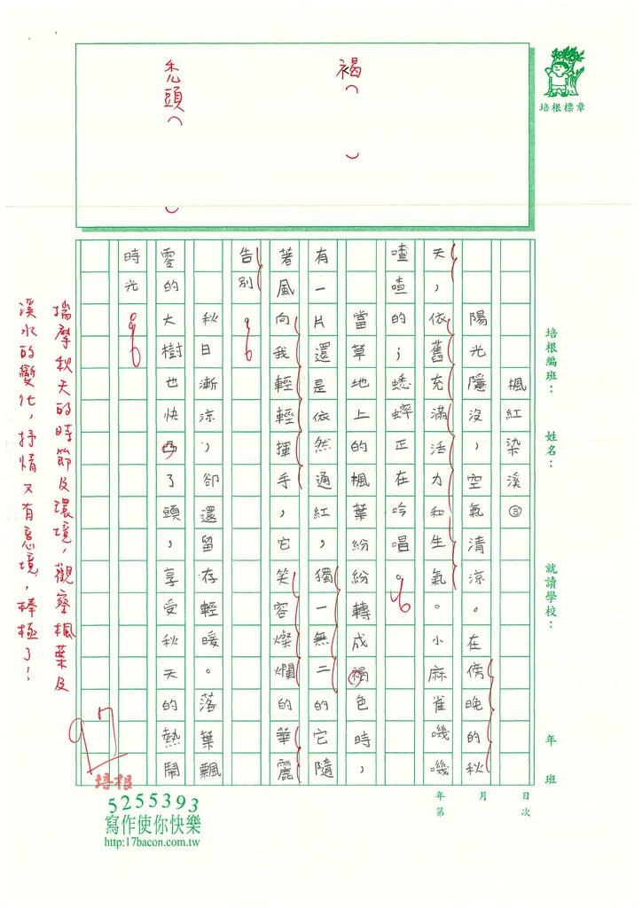 109W6208林○潔 (3).jpg