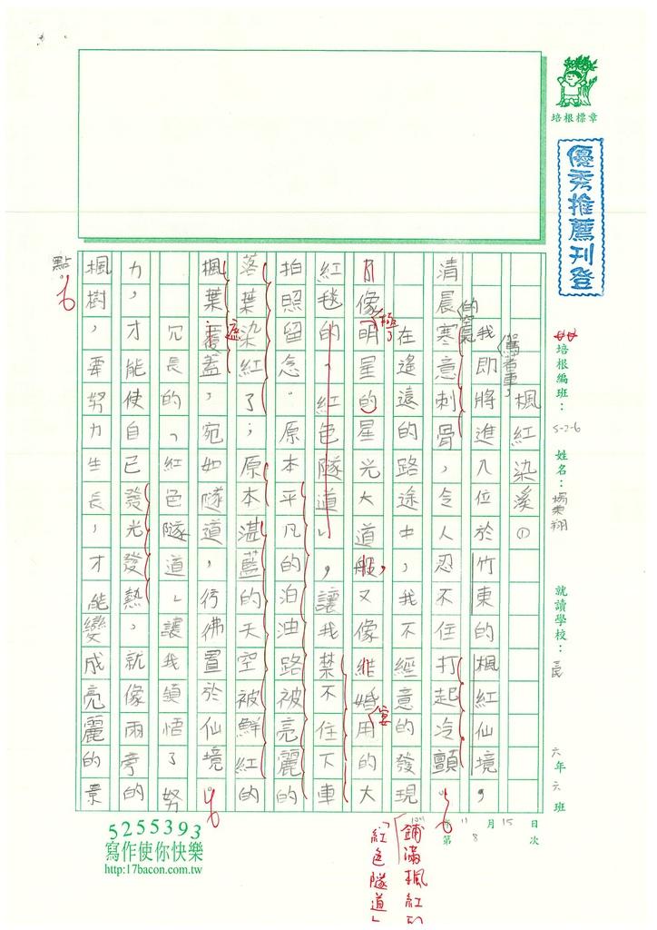 109W6208楊○翔 (1).jpg