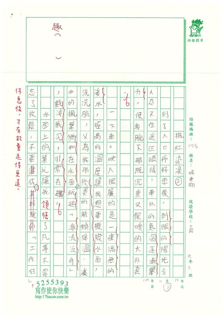 109W6208楊○翔 (2).jpg