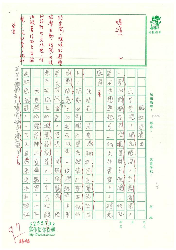 109W6208楊○翔 (3).jpg