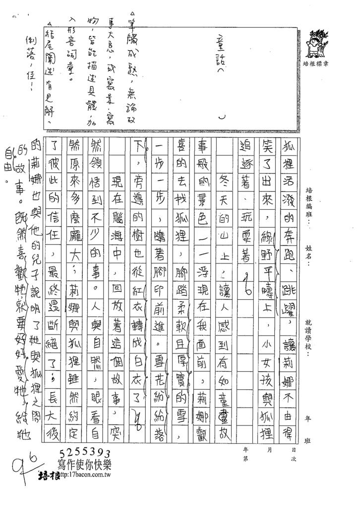 109W6209吳○蓁 (3).tif