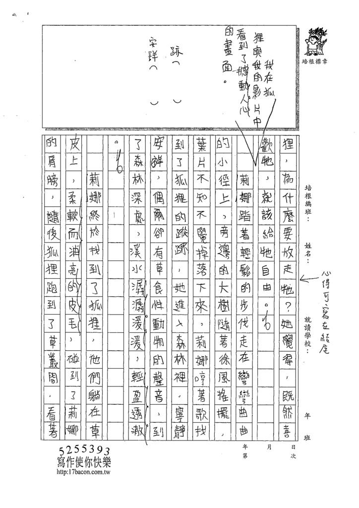 109W6209吳○蓁 (2).tif