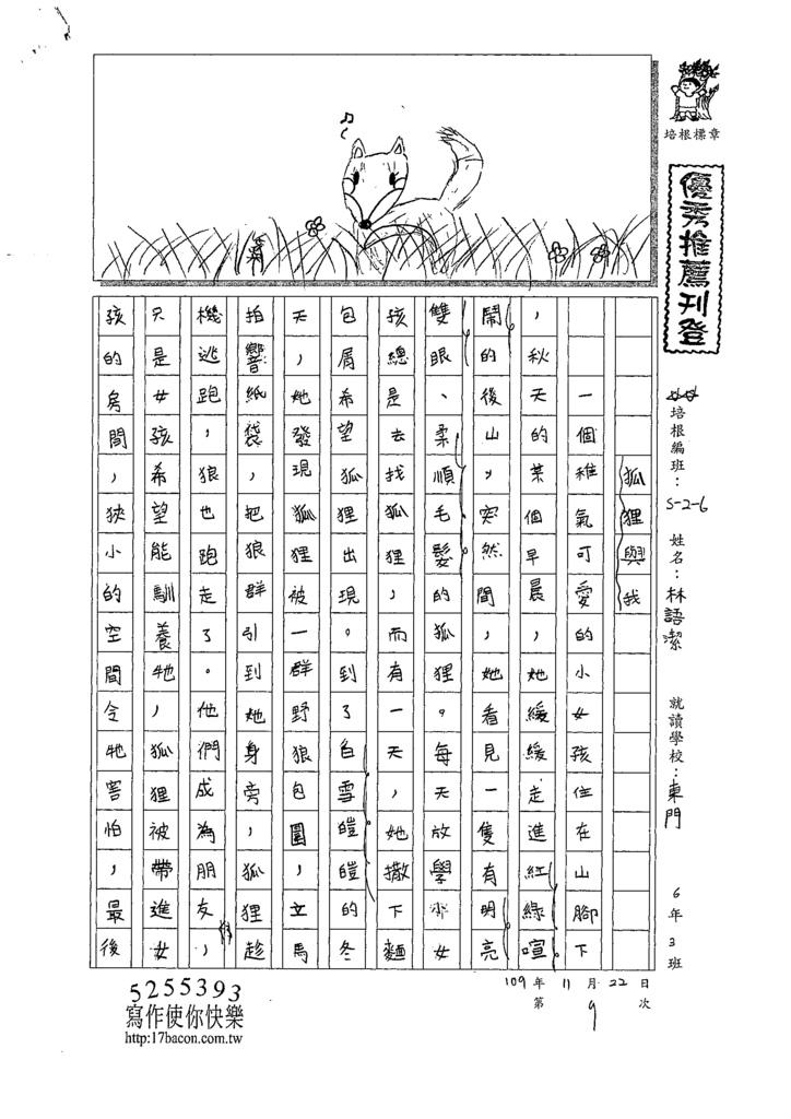 109W6209林○潔 (1).tif