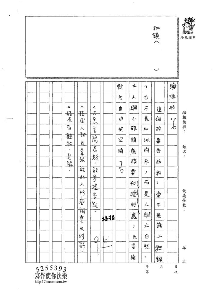 109W6209林○潔 (4).tif