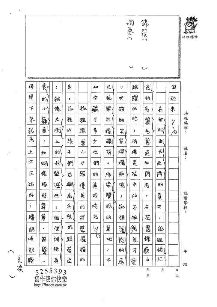 109W6209林○潔 (3).tif