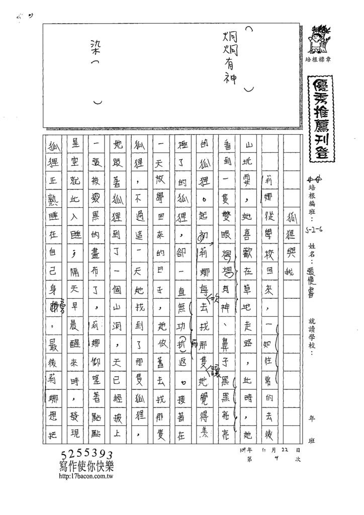 109W6209張○睿 (1).tif