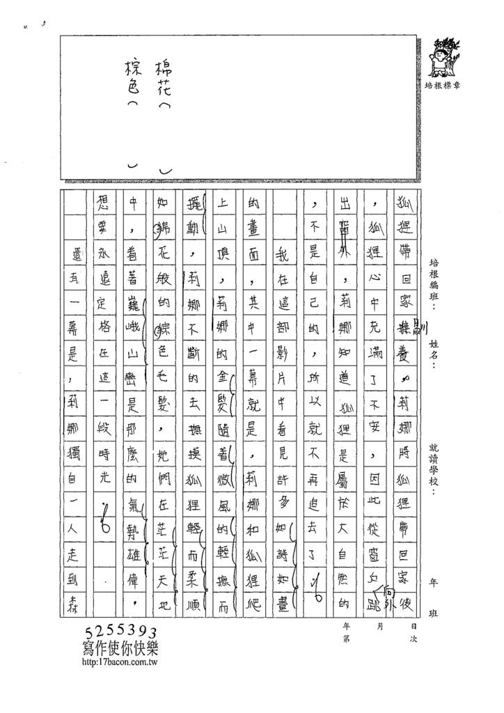 109W6209張○睿 (2).tif