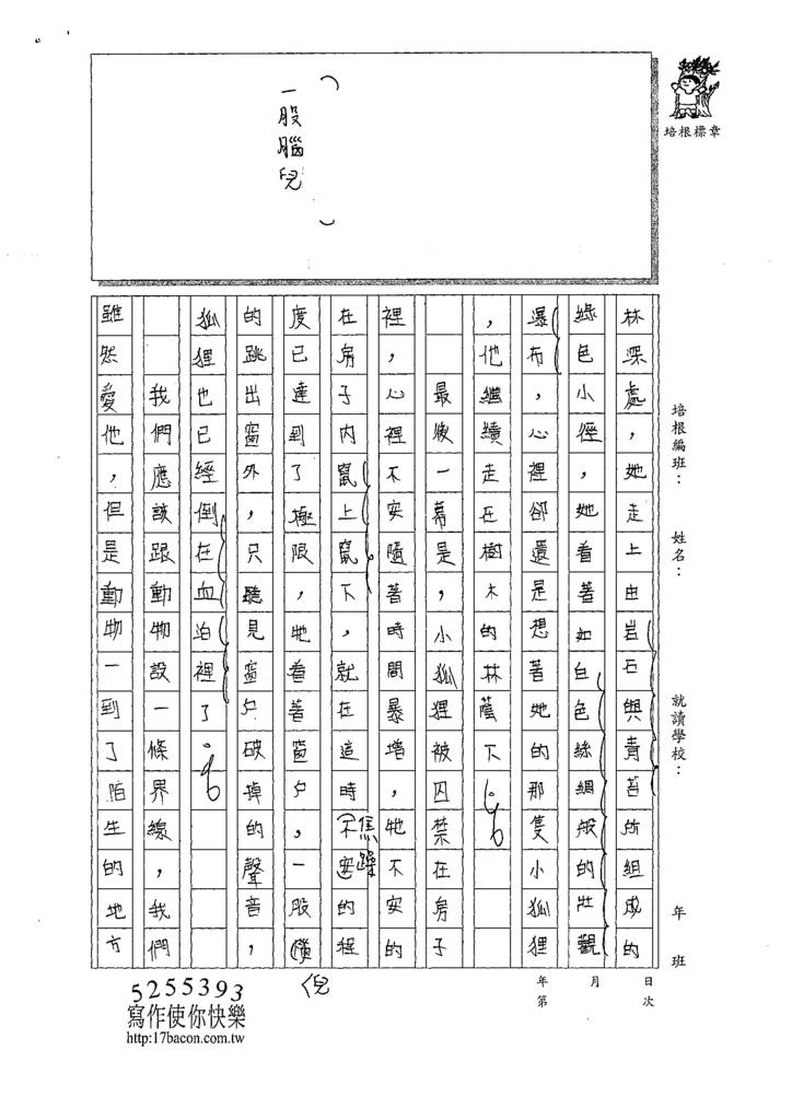 109W6209張○睿 (3).tif