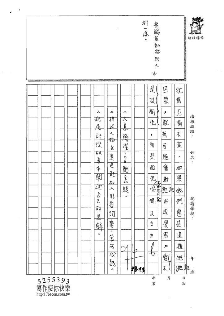109W6209張○睿 (4).tif