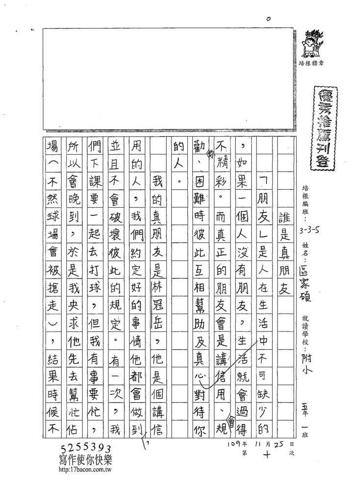 109W5210區○碩 (1).tif