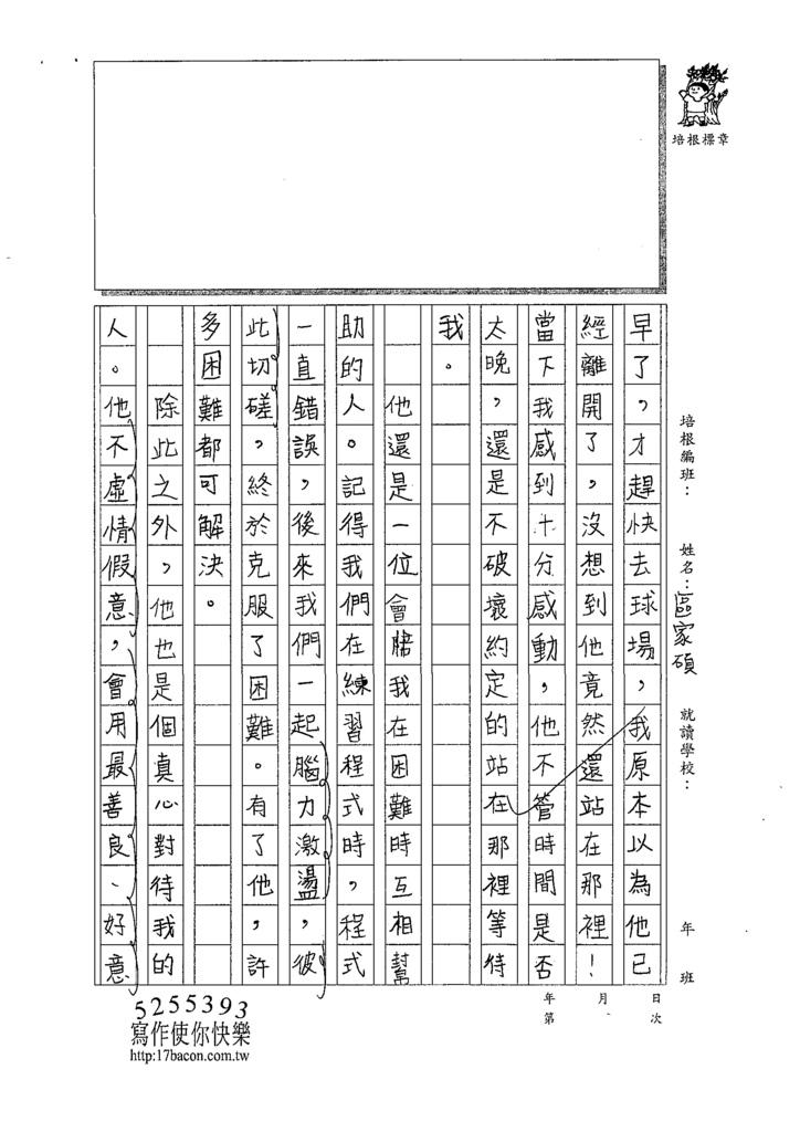109W5210區○碩 (2).tif