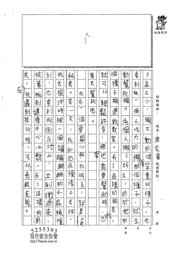 109W52105張○睿 (2).tif