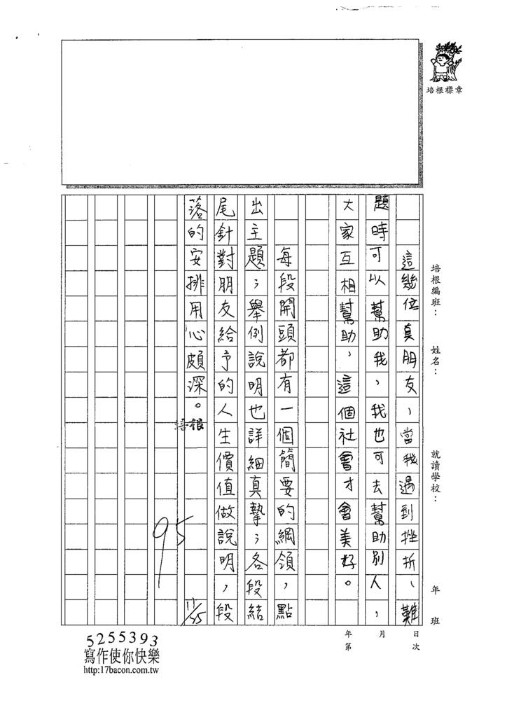 109W52105張○睿 (3).tif