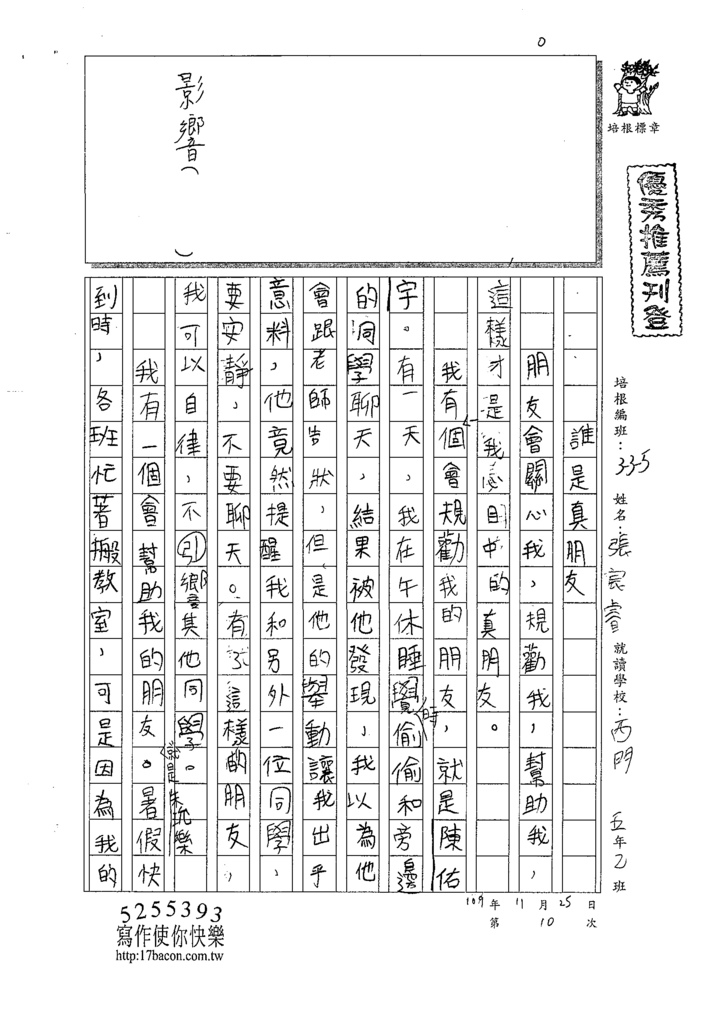 109W52105張○睿 (1).tif