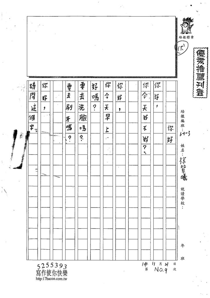 109W3210徐○曦 (1).tif
