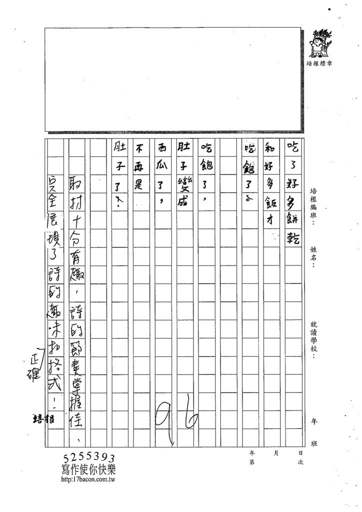 109W3210徐○曦 (4).tif