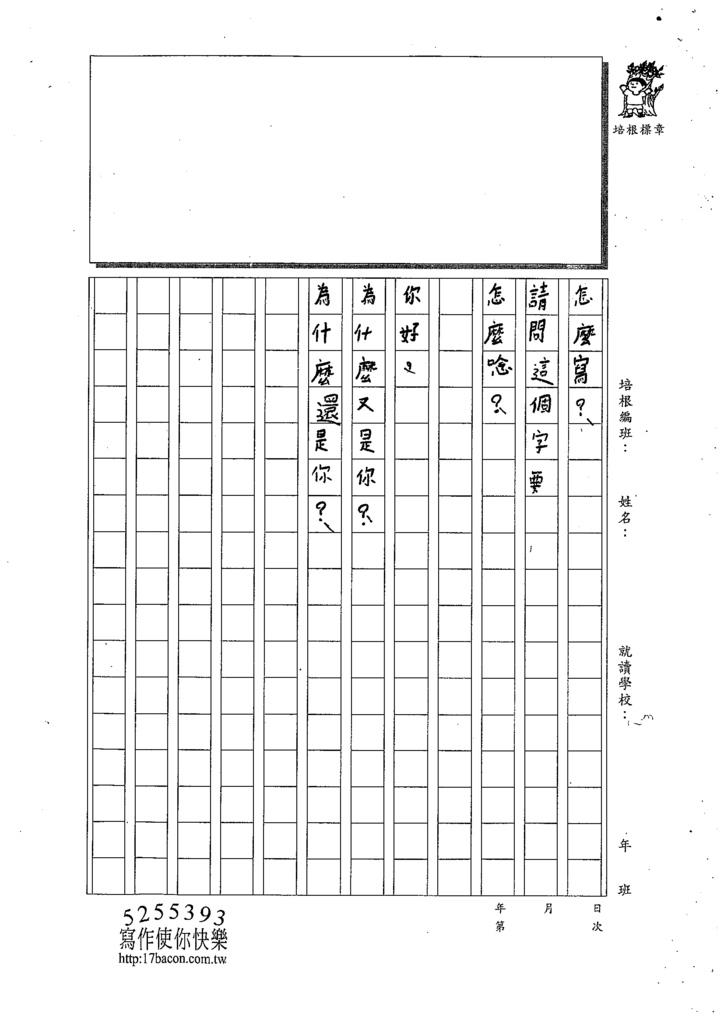109W3210徐○曦 (2).tif