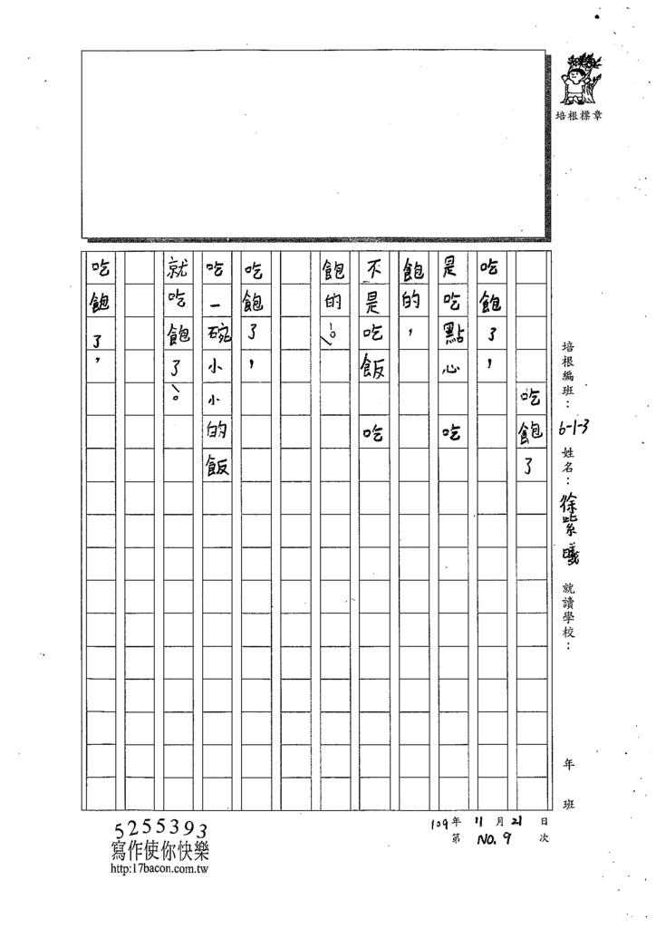 109W3210徐○曦 (3).tif