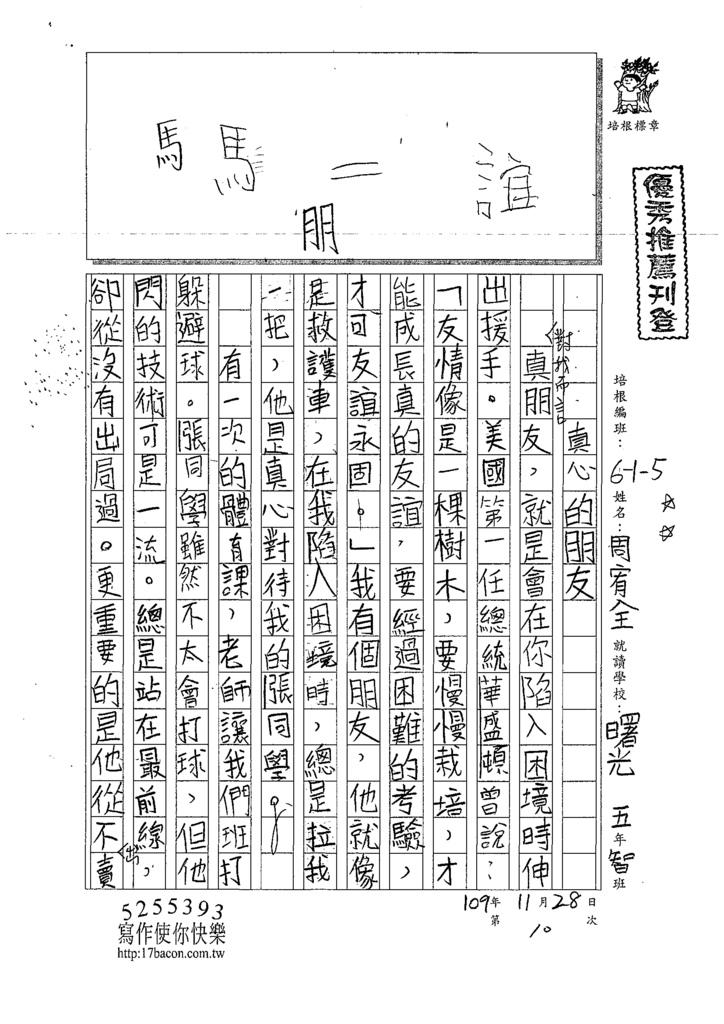 109W5210周○全 (1).tif