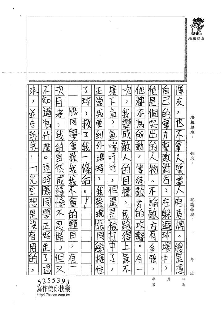 109W5210周○全 (2).tif