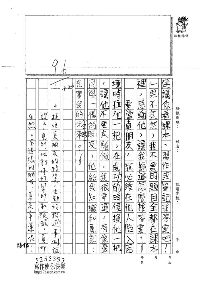 109W5210周○全 (3).tif