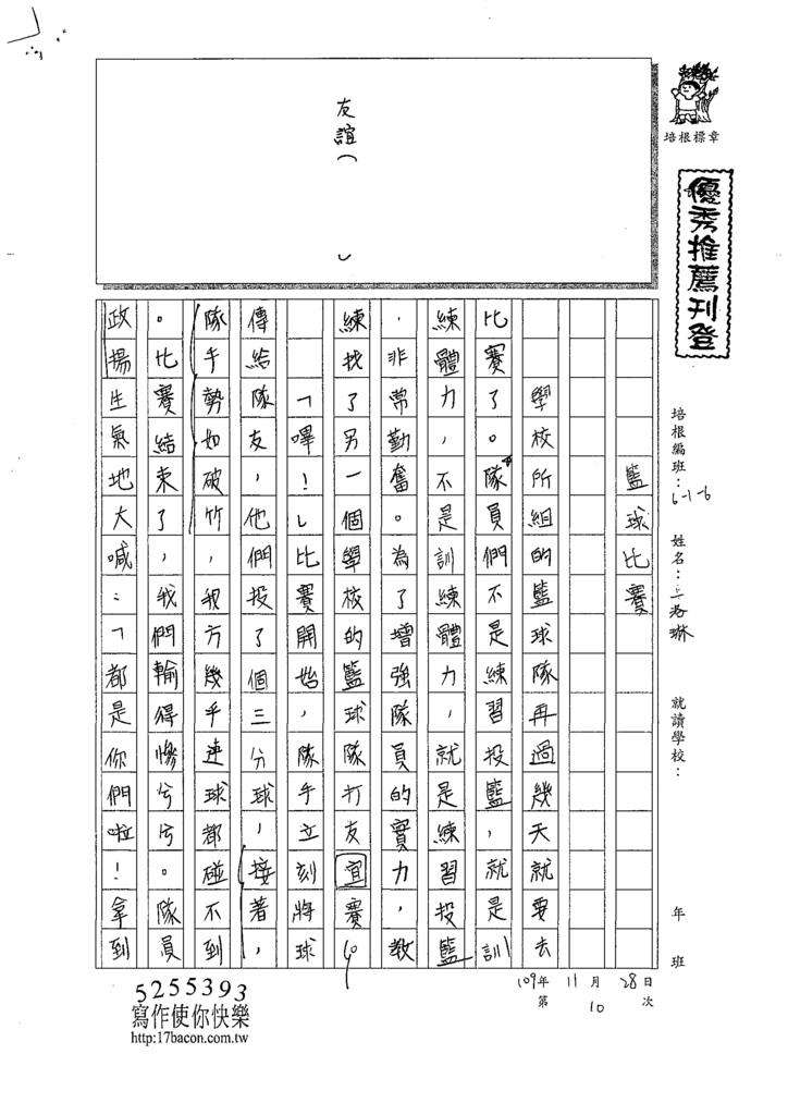 109W6210王○琳 (1).tif