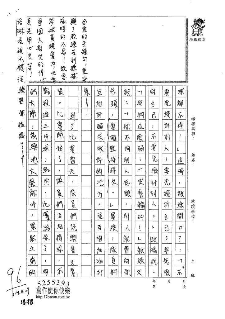 109W6210王○琳 (2).tif